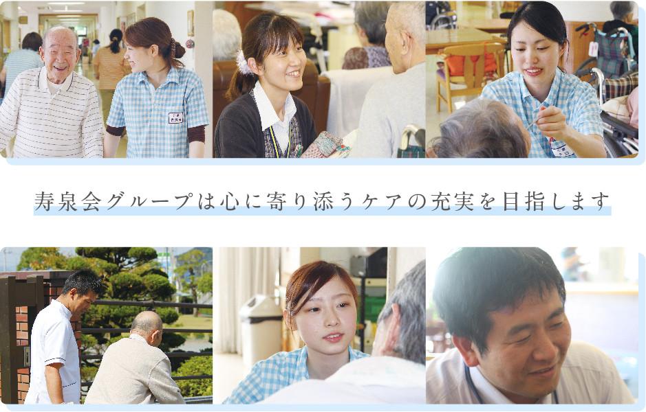 寿泉会グループは心に寄り添うケアの充実を目指します